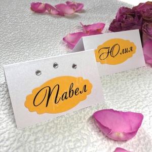 Рассадочные карточки для гостей с вырубкой