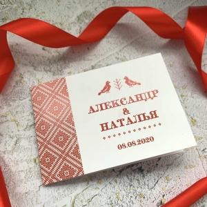 """Пригласительный в национальном стиле """"Белорусский"""""""