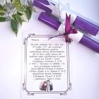 Приглашение  Свиток