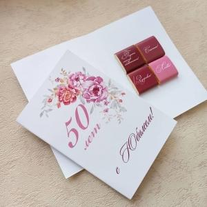Поздравительная открытка с шоколадом
